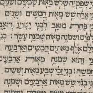 sample of Biblical Hebrew